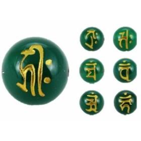 グリーンメノウ 梵字10mm(金彫り) 【彫刻 一粒売りビーズ】 天然石 パワーストーン