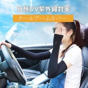 【協和屋】UVカット 3Dクールアームカバー 99.6% 手袋 COOL  日焼け対策  レディース  紫外線対策  ランニング ドライブ 指穴付き