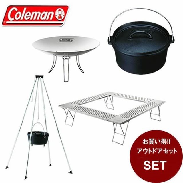 コールマン 焚き火台 ファイアーディスク + テーブル + ダッチオーブンSF + 4本脚スタンド 2000031235 + 2000010397 + 170-9392 + 2000021888 Coleman