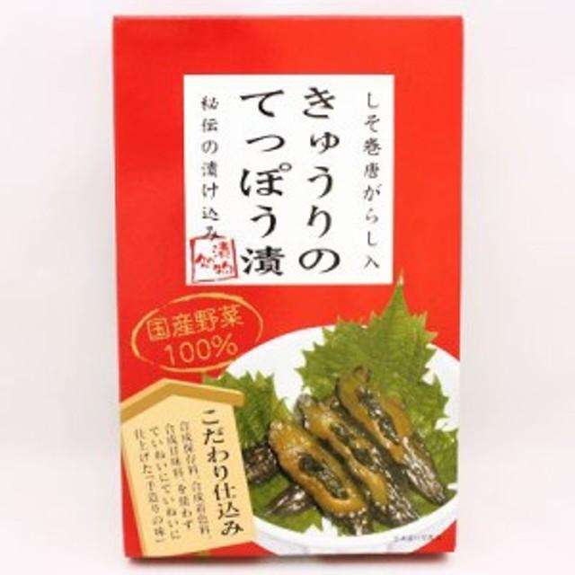 森田製菓 きゅうりのてっぽう漬け しそ巻唐がらし入 130g (常温)