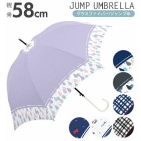 傘 レディース 長傘 ワンタッチ 通販 おしゃれ 雨傘 グラスファイバー傘 軽い 軽量 ジャンプ傘 58cm かわいい 丈夫 耐風 チェック かさ