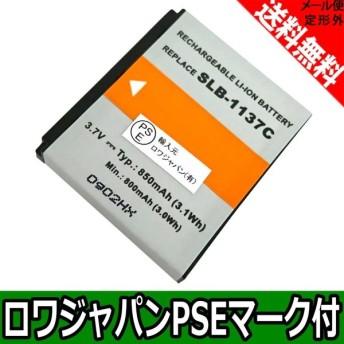 SAMSUNG サムスン SLB-1137C 互換 バッテリー Digimax I7 対応 【ロワジャパン】
