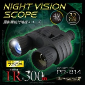 双眼鏡型 ライブ カメラ 光学4倍 暗視スコープ 300m 動画 写真 録画可能 PR-814