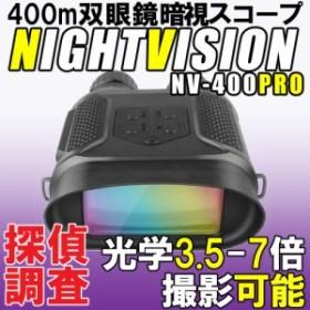 暗視スコープ ナイトビジョン 高感度 双眼鏡 ライブ 光学7倍 400m 赤外線ビデオカメラ