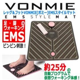 レッグ&フットVONMIE[ボミー]EMSスタイルマット (EMSマット 美脚 トレーニング 低周波 足裏 最先端テクノロジー 太もも ふくらはぎ)