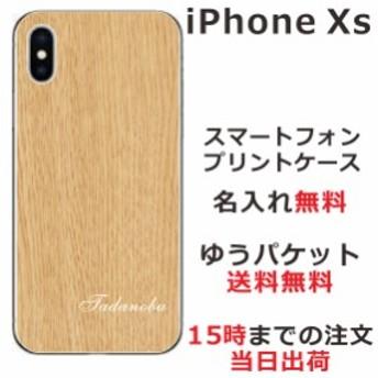 iPhone Xs スマホケース 送料無料 ハードケース 名入れ ウッドスタイル