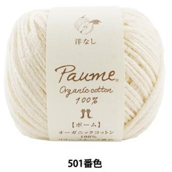 毛糸『Paume(ポーム) リリー フルーツ染め 501番色 洋なし』 Hamanaka ハマナカ