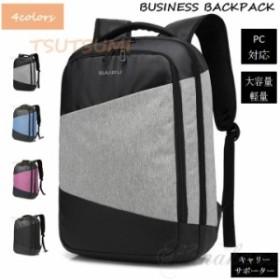 32abef4f1408 リュックサック ビジネスリュック メンズ ビジネスバッグ バックパック デイパック レディースリュック 男女兼用 キャリーサポータ