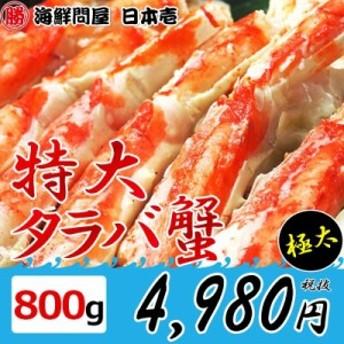 特大サイズ 厳選 タラバガニ タラバ蟹 新鮮 おいしい 業者 鮮度 800g