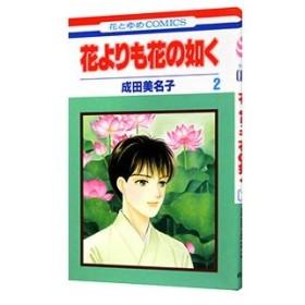 花よりも花の如く 2/成田美名子