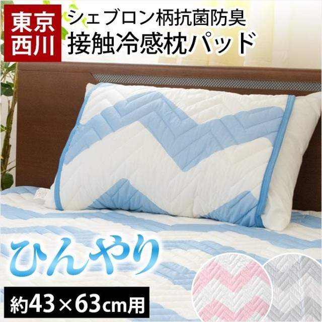 冷感 ひんやり枕パッド 43×63cm用 東京西川 接触冷感 抗菌 防臭 シェブロン柄 枕カバー カバー