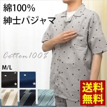 パジャマ メンズ 夏 半袖 長ズボン 綿100% ストライプ柄/スター柄 紳士パジャマ M L