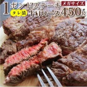 タレ漬け 1ポンドステーキ 牛肩ロース ボリューム 満点 ワンポンド 1poud 450g 3枚購入で送料無料 さらに3枚購入でオマケ付き(12時までの