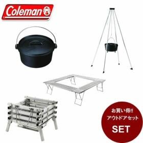 コールマン 焚き火台セット ファイヤープレイス + テーブル + ダッチオーブン +4本脚スタンド 2000023233 + 2000010397 + 170-9392 + 2000021888 Coleman