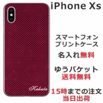 iPhone Xs スマホケース 送料無料 ハードケース 名入れ カーボンレッド