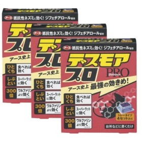 抵抗性ネズミ駆除用殺鼠剤 デスモアプロ(トレータイプ15g×4入)×3個 スーパーラット対策に!