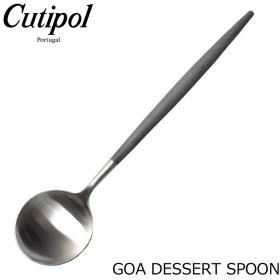 クチポール CUTIPOL ゴア デザートスプーン インスタ映え