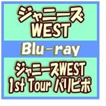 通常仕様ブルーレイ ジャニーズWEST 2Blu-ray/ジャニーズWEST 1st Tour パリピポ 16/5/18発売 オリコン加盟店