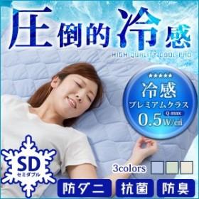 【送料無料】 敷きパッド セミダブル 夏 冷感 強力 防ダニ 抗菌 防臭 ベッドパッド クール 涼感 洗える ひんやり敷きパッド 夏用 洗える