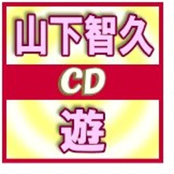 完全生産限定通常盤 山下智久 CD/遊 14/8/20発売 オリコン加盟店