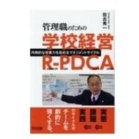 管理職のための学校経営R‐PDCA 内発的な改善力を高めるマネジメントサイクル / 佐古秀一  〔本〕