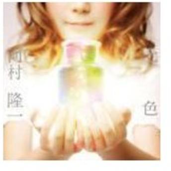 河村隆一 CD+DVD/七色 13/5/29発売 オリコン加盟店