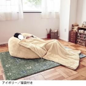 包み込まれるクッションソファー