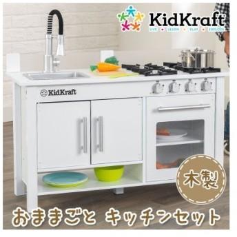 おままごと キッチンセット 木製 キッドクラフト リトル コック ワークステーション キッチン 女の子 おもちゃ