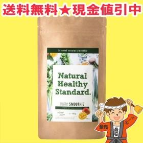 ミネラル酵素グリーンスムージー マンゴー味 Natural Healthy Standard  160g 1袋 【ポスト投函】送料無料(北海道・東北・沖縄除く)