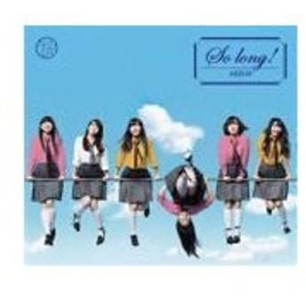 AKB48 CD+DVD/So long ! 通常盤(TYPE-B) 13/2/20発売 オリコン加盟店