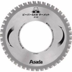 アサダ ビーバーSAWサーメットB140 140mm×62P (EX10496) 1枚 金属用チップソー 金属用 金属 チ