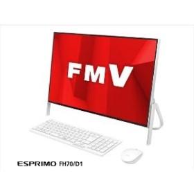 【富士通】 ESPRIMO FH70/D1 FMVF70D1W デスクトップ 一体型