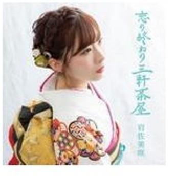 通常盤A 岩佐美咲 CD/恋の終わり三軒茶屋 19/2/13発売 オリコン加盟店