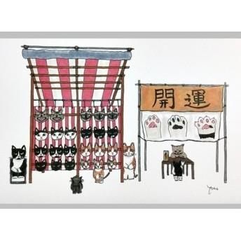 新春だから ♪【 黒風船 】ポストカード4枚セット【開運 No.01】