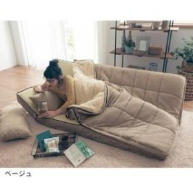 ボア毛布が暖かいもぐりこめるソファーベッド