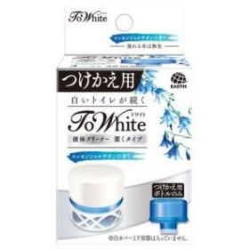 ToWhiteトワイト 液体クリーナー置くタイプ つけかえ エッセンシャルサボンの香り アース製薬