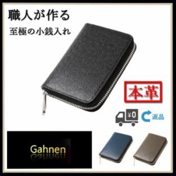 財布 メンズ レディース ラウンドファスナー 小銭入れ コインケース お札が二つ折りで入る ブランド Gahnen ゲーネン