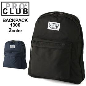 プロクラブ リュック 大容量 A4 メンズ レディース 1300|USAモデル ブランド PRO CLUB|リュックサック バックパック バッグ 通学