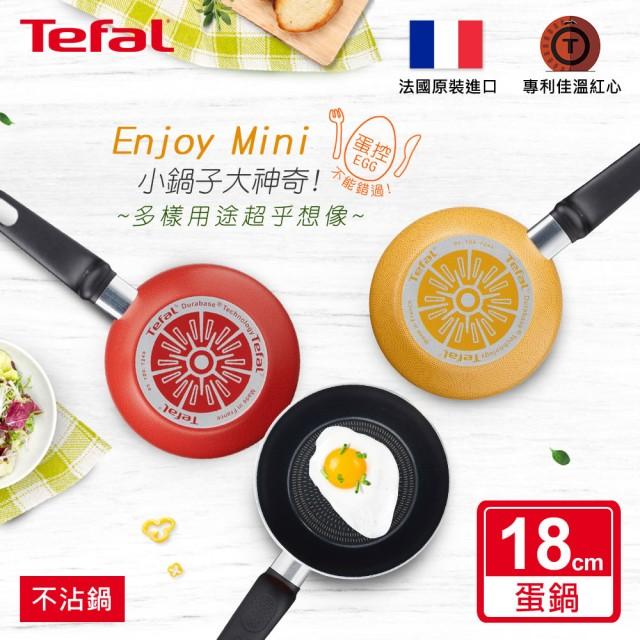【法國製造】Tefal法國特福 Enjoy Mini系列18CM不沾平底鍋/煎蛋鍋/早餐鍋 (1入$379 / 2入$720)【LINE指定合作商品】