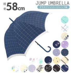 傘 レディース 長傘 ワンタッチ 通販 おしゃれ 雨傘 グラスファイバー骨 軽い 軽量 ジャンプ傘 58cm かわいい 丈夫 耐風 花柄 リボン