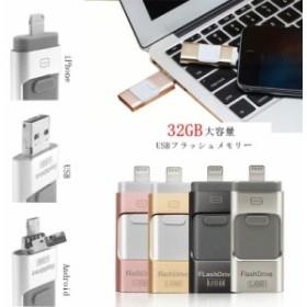 ネコポス送料無料 iPhone 32GB メモリーカード内蔵 フラッシュメモリ カード差し替え可能 USBメモリ Lightning ライトニング microUSB マ