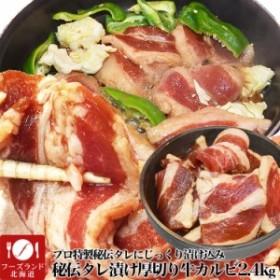 【送料無料】雪ノ家の漬け旨厚切り牛カルビ大盛2.4kg(タレ込み)[焼肉/BBQ/バーベキュー]