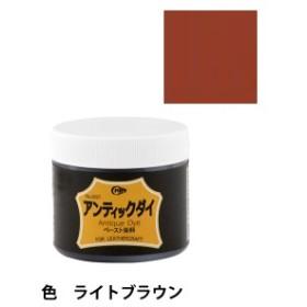 レザークラフト 『アンティックダイ100ml ライトブラウン』 クラフト社(Craft)