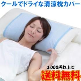 クールでドライな清涼枕カバー イージック(R)仕様 まくらカバー 快眠グッズ 熱中症対策グッズ クールグッズ