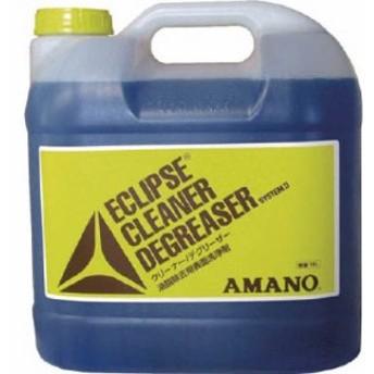 アマノ 油脂除去用洗剤 デグリーザー2 VF434301 1個