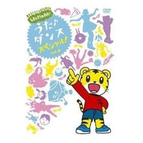DVD/キッズ/しまじろうのわお! うた♪ダンススペシャル! vol.2
