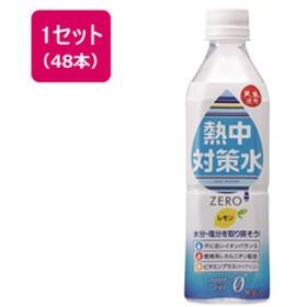 シヤチハタ赤穂化成/熱中対策水 レモン 500ml×48本F046750-3508407