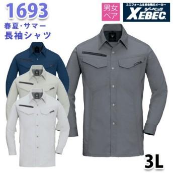 1693 長袖シャツ〈 3L 〉XEBEC ジーベックSALEセール