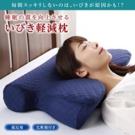 睡眠の質を向上させるいびき軽減枕 本体(※北海道沖縄離島配送不可※代引不可 送料無料)