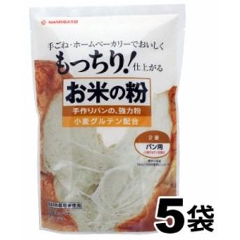 送料無料 強力粉 米粉 お米の粉 手作りパンの強力粉 2,5kg(500g×5袋) 国産米粉 パン用 ホームベーカリー